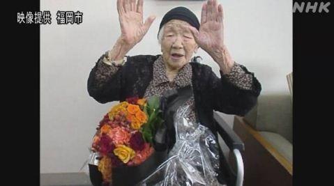 Una-mujer-de-117-anos-se-convierte-en-la-persona-mas-longeva-de-Japon